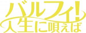 『バルフィ!人生に唄えば』タイトルロゴ